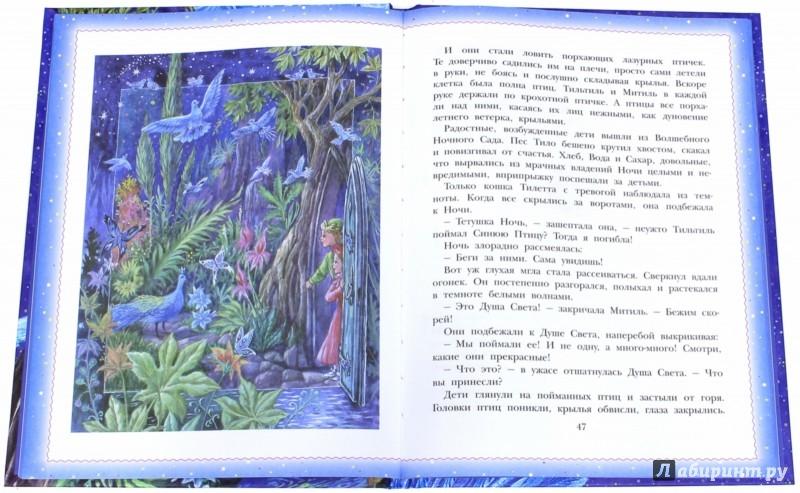 Иллюстрация 1 из 28 для Синяя птица - Морис Метерлинк   Лабиринт - книги. Источник: Лабиринт