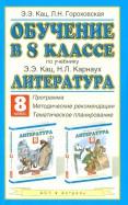 Литература. 8 класс. Обучение по учебнику Э.Э.Кац. программа, методические рекомендации