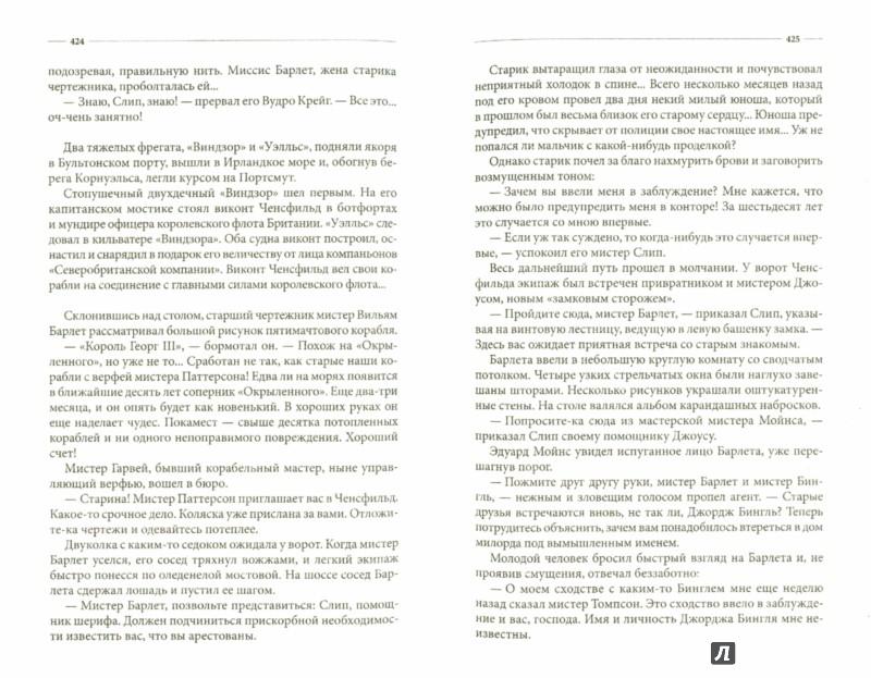 Иллюстрация 1 из 16 для Наследник из Калькутты - Роберт Штильмарк | Лабиринт - книги. Источник: Лабиринт