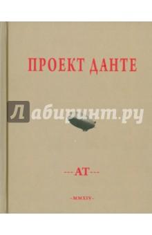Тавров Андрей » Проект Данте. Стихотворения