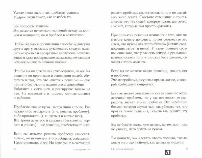 Иллюстрация 1 из 8 для Адизес. Лучшее. Пища для размышлений. Об изменениях и лидерстве, о менеджменте и о том, что важно - Ицхак Адизес | Лабиринт - книги. Источник: Лабиринт