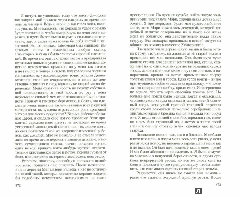 Иллюстрация 1 из 26 для Широкий Дол - Филиппа Грегори | Лабиринт - книги. Источник: Лабиринт