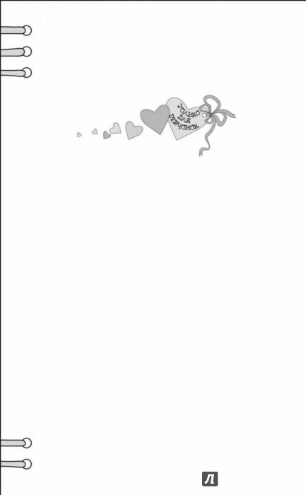 Иллюстрация 1 из 20 для Как нарисовать мечту? - Евгения Ярцева | Лабиринт - книги. Источник: Лабиринт