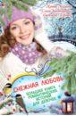 скачать электронную книгу Снежная любовь. Большая книга романтических историй для девочек
