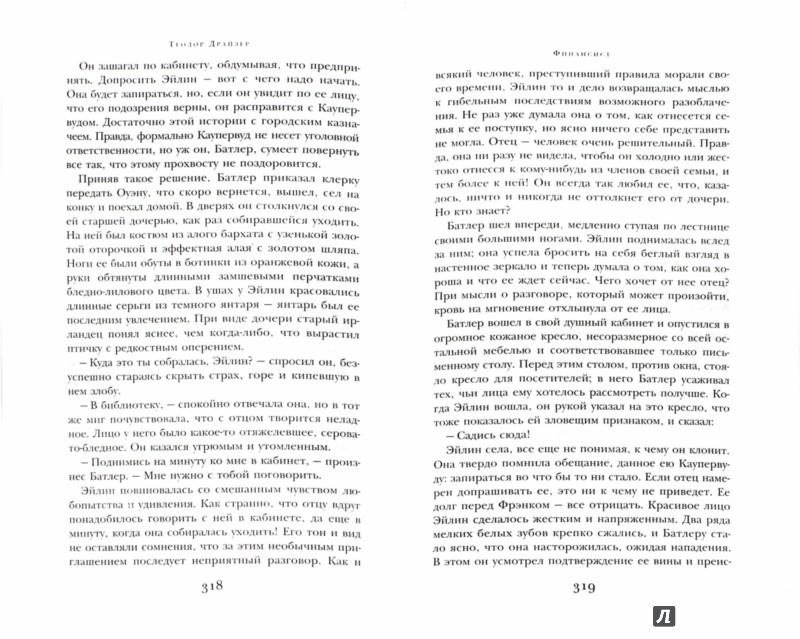 Иллюстрация 1 из 28 для Финансист - Теодор Драйзер | Лабиринт - книги. Источник: Лабиринт