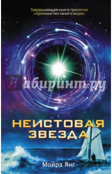 Купить Неистовая звезда, АСТ, Мистика. Фантастика. Фэнтези