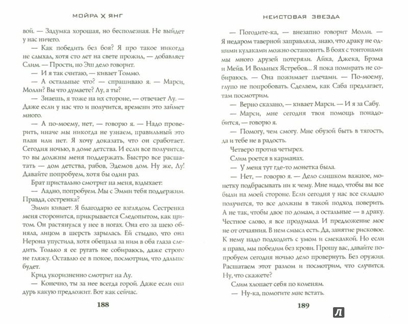 Иллюстрация 1 из 20 для Неистовая звезда - Мойра Янг | Лабиринт - книги. Источник: Лабиринт