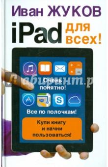 iPad - для всех! в липецке айпэд цена качество