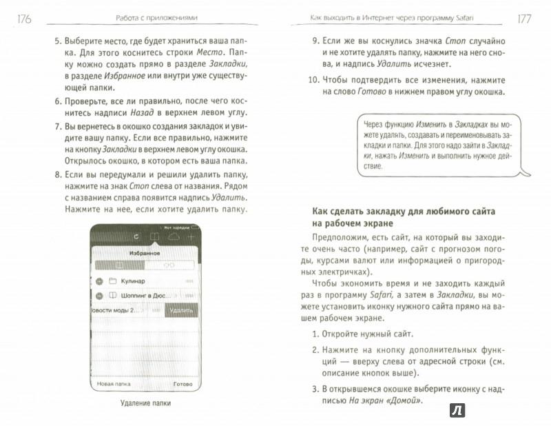 Иллюстрация 1 из 13 для iPad - для всех! - Иван Жуков | Лабиринт - книги. Источник: Лабиринт