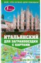 �тальянский для загранпоездки с картами