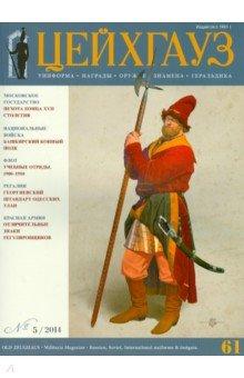 Российский военно-исторический журнал Старый Цейхгауз № 5 (61) 2014 цена