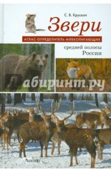 Атлас-определитель млекопитающих. Звери средней полосы России