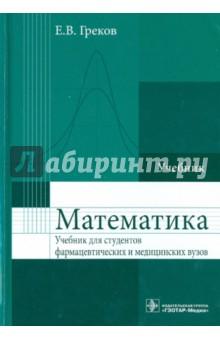Математика. Учебник для фармацевтических и медицинских вузов греков е математика учебник для студентов фармацевтических и медицинских вузов