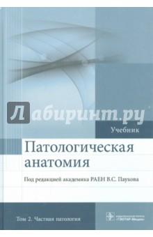 Патологическая анатомия. Учебник. В 2т. Том 2. Частная потология микропрепараты по патологической анатомии