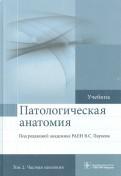 Патологическая анатомия. Учебник. В 2-х томах. Том 2. Частная потология