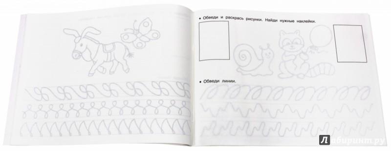 Иллюстрация 1 из 8 для Готовим руку к письму. Волшебные прозрачные страницы | Лабиринт - книги. Источник: Лабиринт