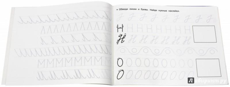 Иллюстрация 1 из 13 для Прописи для мальчиков. Волшебные прозрачные страницы | Лабиринт - книги. Источник: Лабиринт