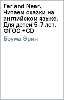 Far and Near. Читаем сказки на английском языке. Для детей 5-7 лет. ФГОС (+CD)