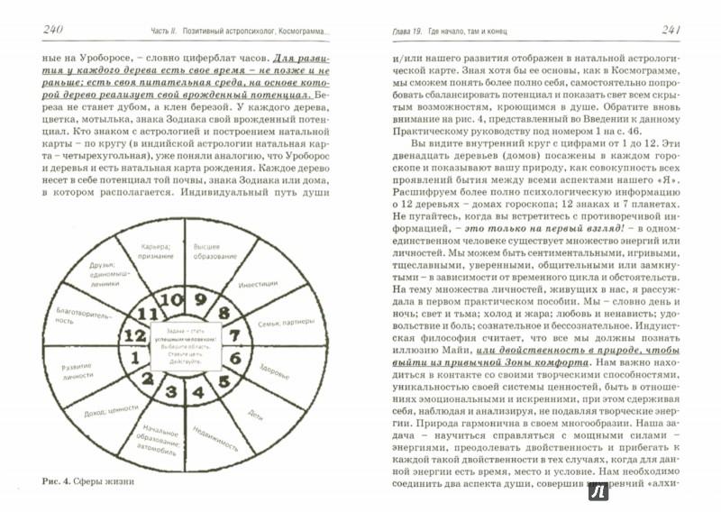 Иллюстрация 1 из 26 для Флакон успеха. Основы позитивной астропсихологии - Диана Дозмарова   Лабиринт - книги. Источник: Лабиринт
