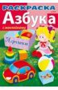 Азбука с наклейками Игрушки азбука с наклейками для детей от 3 х лет