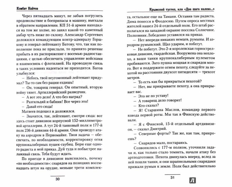 Иллюстрация 1 из 6 для Крымский тустеп - Найтов Комбат   Лабиринт - книги. Источник: Лабиринт
