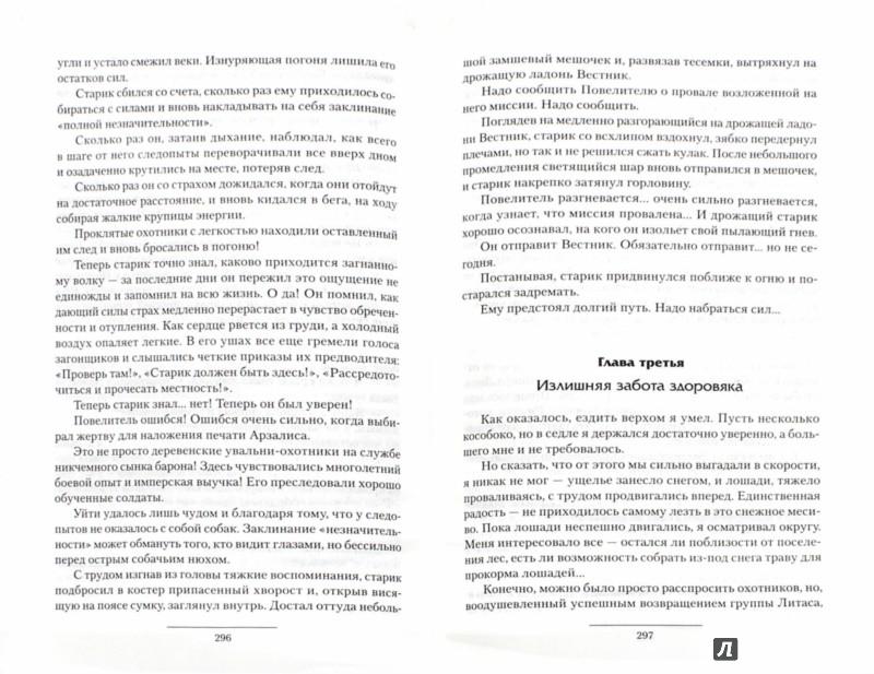 Иллюстрация 1 из 11 для Изгой (трилогия) - Дем Михайлов | Лабиринт - книги. Источник: Лабиринт