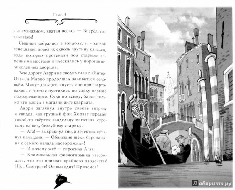 Иллюстрация 1 из 26 для Агата Мистери. Корона Дожа - Стив Стивенсон | Лабиринт - книги. Источник: Лабиринт