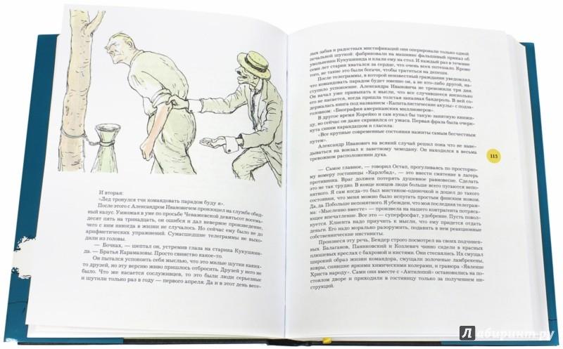 Иллюстрация 1 из 37 для Золотой теленок - Ильф, Петров | Лабиринт - книги. Источник: Лабиринт