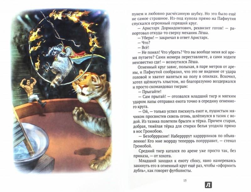 Иллюстрация 1 из 37 для Пафнутий и Пряник - Евгения Шляпникова   Лабиринт - книги. Источник: Лабиринт