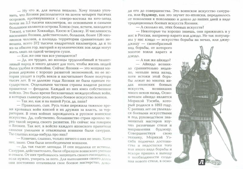 Иллюстрация 1 из 14 для Женька-Айкидока - Николай Рудаков | Лабиринт - книги. Источник: Лабиринт
