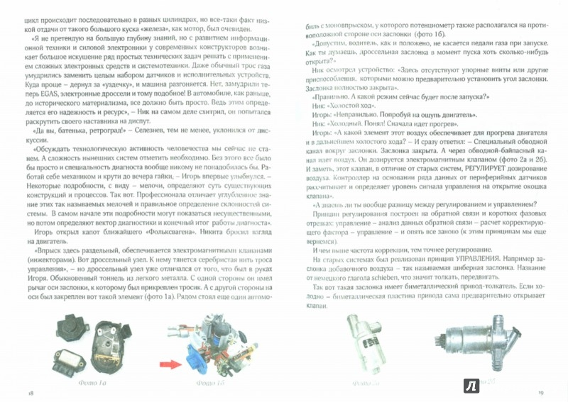 Иллюстрация 1 из 4 для Открытая книга диагноста - И. Михлалевский | Лабиринт - книги. Источник: Лабиринт