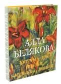 Алла Белякова. Цветы - это поэзия, музыка, тайна