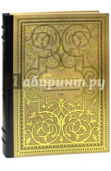 Старые мастера. Европейская живопись XV-XVIII. Том 1 большая книга мужских ремесел секреты старых мастеров