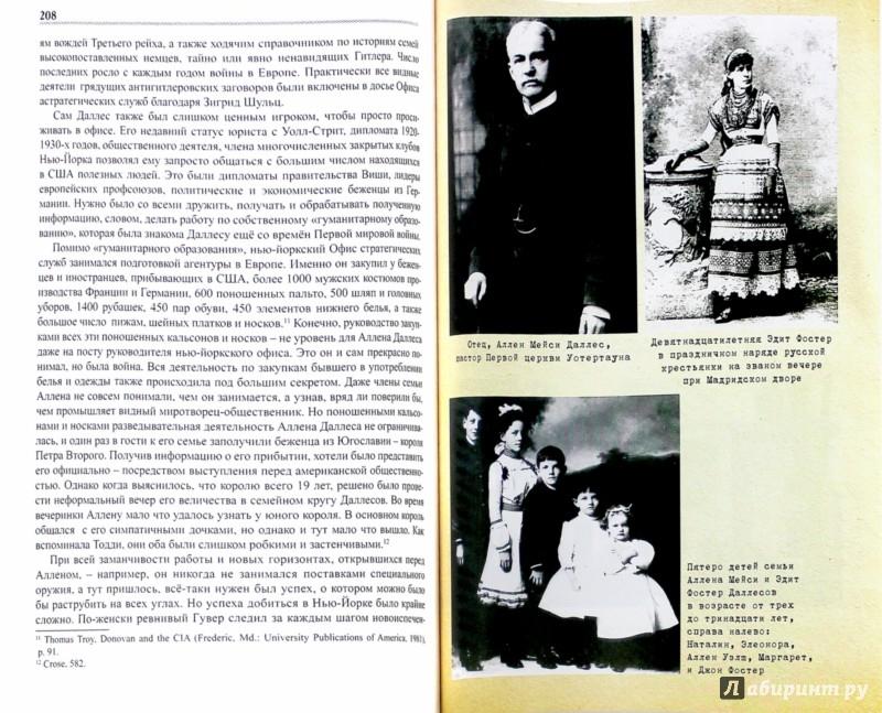 Иллюстрация 1 из 8 для Аллен Даллес. Тайны и войны - Андрей Соболев   Лабиринт - книги. Источник: Лабиринт