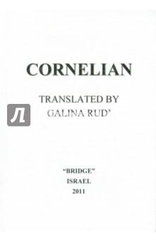 Сердолик=Cornelian максимилиан волошин марина цветаева cornelian сердолик