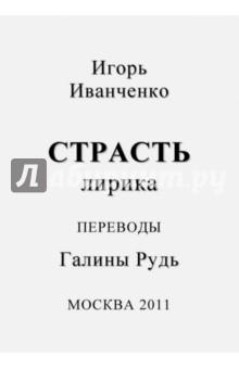 Страсть сергей бунтовский украинский проект