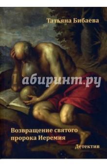 Возвращение святого пророка Иеремия