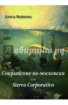 Сокращение по-московски, или Stervo Corporativo