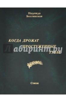 Болтянская Надежда Евгеньевна » Когда дрожат простуженные губы