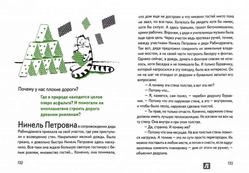 Иллюстрация 1 из 16 для Буравчик строит дом - Владимир Богомолов | Лабиринт - книги. Источник: Лабиринт