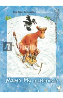 Мама Му и снегокат мычит корова му