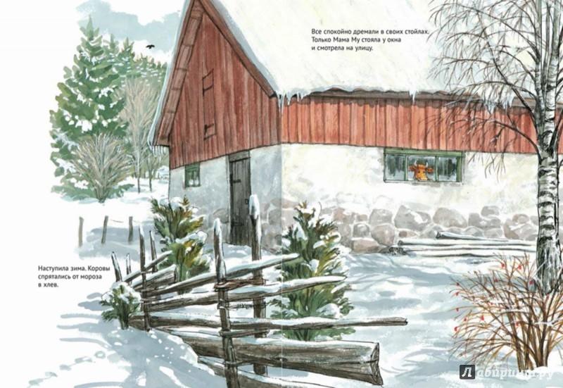 Иллюстрация 1 из 44 для Мама Му и снегокат - Висландер, Висландер | Лабиринт - книги. Источник: Лабиринт