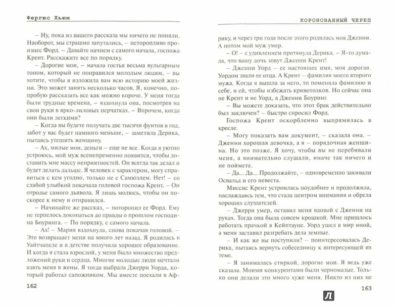 Иллюстрация 1 из 6 для Коронованный череп - Фергюс Хьюм | Лабиринт - книги. Источник: Лабиринт