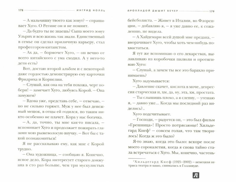 Иллюстрация 1 из 15 для Прохладой дышит вечер - Ингрид Нолль | Лабиринт - книги. Источник: Лабиринт