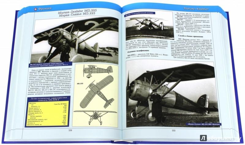 Иллюстрация 1 из 11 для Все боевые самолеты Второй Мировой - Андрей Харук | Лабиринт - книги. Источник: Лабиринт
