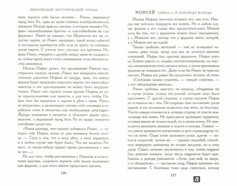 Иллюстрация 1 из 6 для Исход. Пророк Моисей - Иосиф Кантор | Лабиринт - книги. Источник: Лабиринт