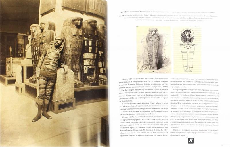 Иллюстрация 1 из 25 для Мумии фараонов. Бессмертие в Древнем Египте - Жано, Хавасс | Лабиринт - книги. Источник: Лабиринт