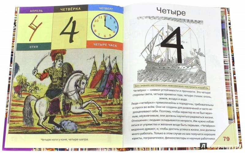 Иллюстрация 1 из 8 для Заниматика для первоклашек - Георгий Юдин | Лабиринт - книги. Источник: Лабиринт