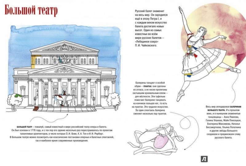 Иллюстрация 1 из 4 для Москва. Раскраска-путеводитель - Братов, Филиппова | Лабиринт - книги. Источник: Лабиринт