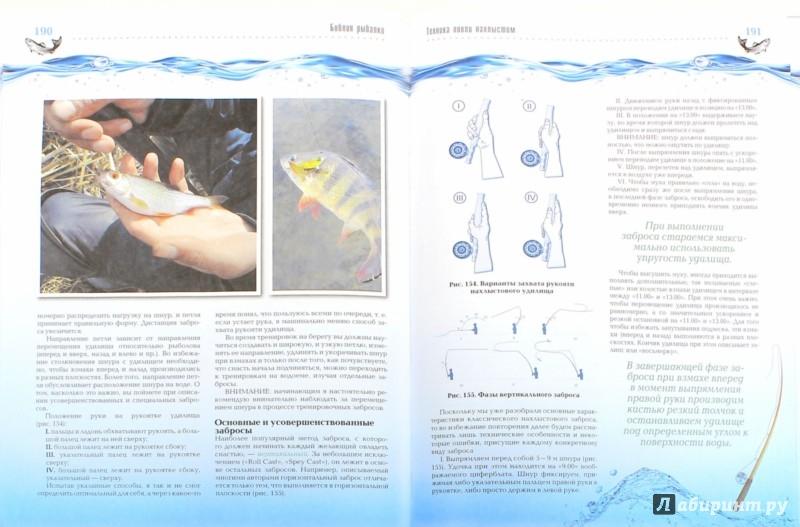 Иллюстрация 1 из 10 для Библия рыбалки - Мельников, Сидоров | Лабиринт - книги. Источник: Лабиринт